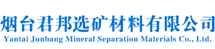 Yantai Junbang Mineral Processing Materials Co., Ltd.